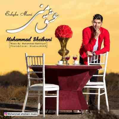 عکس کاور آهنگ جدید محمد شیبانی به نام  عشق منی عکس جدید محمد شیبانی