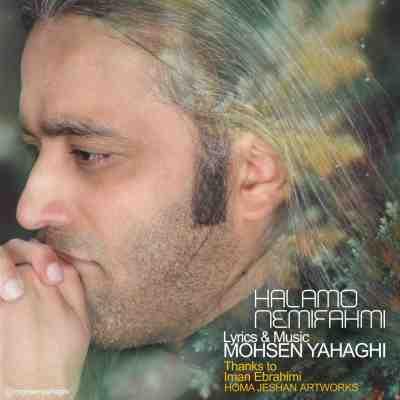 عکس کاور آهنگ جدید محسن یاحقی  به نام حالمو نمیفهمی عکس جدید محسن یاحقی