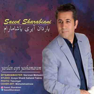 عکس کاور آهنگ جدید سعید شربیانی به نام  یاردان آیری یاشامارام عکس جدید سعید شربیانی