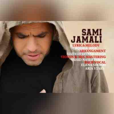 عکس کاور آهنگ جدید سامی جمالی  به نام بین قلبامون عکس جدید سامی جمالی