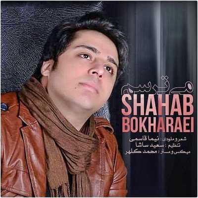 عکس کاور آهنگ جدید شهاب بخارایی  به نام می ترسم عکس جدید شهاب بخارایی