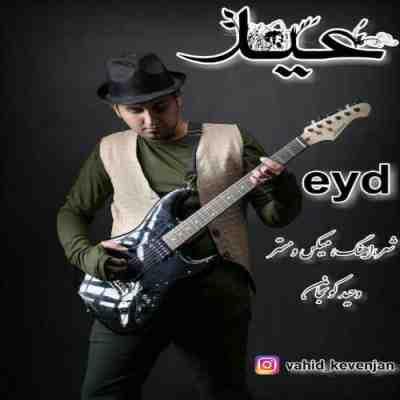 عکس کاور آهنگ جدید وحید کونجان به نام  عید عکس جدید وحید کونجان