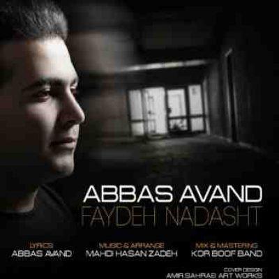 عکس کاور آهنگ جدید عباس آوند  به نام فایده نداشت عکس جدید عباس آوند