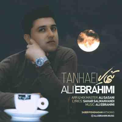 عکس کاور آهنگ جدید علی ابراهیمی  به نام تنهایی عکس جدید علی ابراهیمی