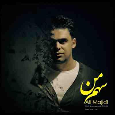 عکس کاور آهنگ جدید علی مجیدی به نام  سهم من عکس جدید علی مجیدی