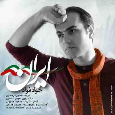 عکس کاور آهنگ جدید جواد فواد به نام ایران عکس جدید جواد فواد
