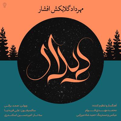عکس کاور آهنگ جدید مهرداد گلابکش افشار به نام دیدار عکس جدید مهرداد گلابکش افشار
