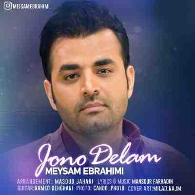 عکس کاور آهنگ جدید میثم ابراهیمی به نام  جون و دلم عکس جدید میثم ابراهیمی