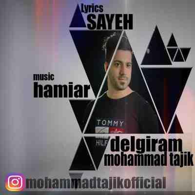 عکس کاور آهنگ جدید محمد تاجیک به نام دلگیرم عکس جدید محمد تاجیک