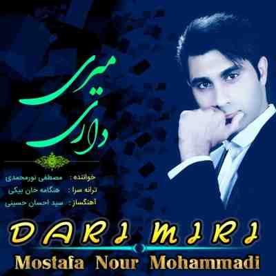 عکس کاور آهنگ جدید مصطفی نورمحمدی به نام  داری میری عکس جدید مصطفی نورمحمدی