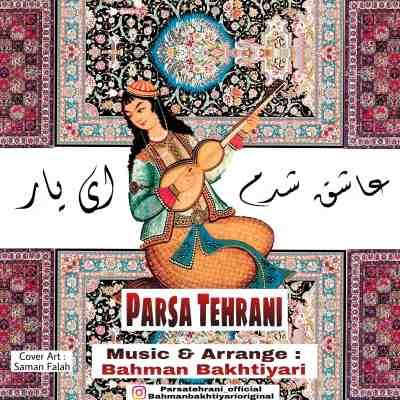 عکس کاور آهنگ جدید پارسا تهرانی  به نام عاشق شدم ای یار عکس جدید پارسا تهرانی