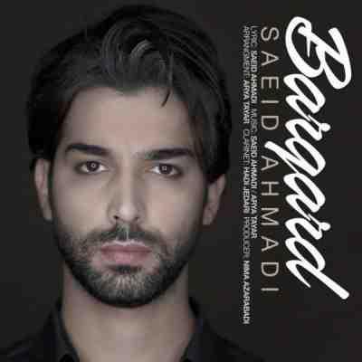 عکس کاور آهنگ جدید سعید احمدی به نام برگرد عکس جدید سعید احمدی