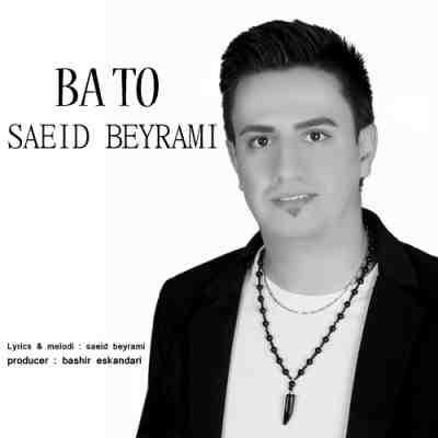 عکس کاور آهنگ جدید سعید بیرامی به نام  با تو عکس جدید سعید بیرامی