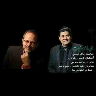 عکس کاور آهنگ جدید سالار عقیلی به نام  ایران دخت عکس جدید سالار عقیلی
