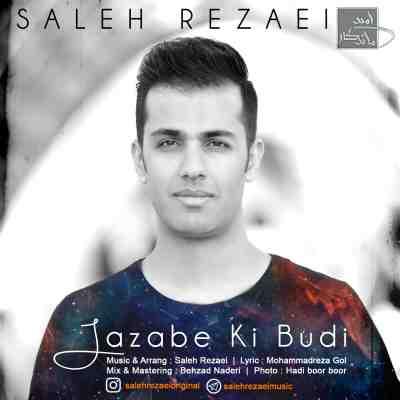 عکس کاور آهنگ جدید صالح رضایی به نام  جذاب کی بودی عکس جدید صالح رضایی