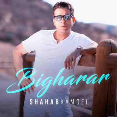 عکس کاور آهنگ جدید شهاب کامویی به نام  بی قرار عکس جدید شهاب کامویی