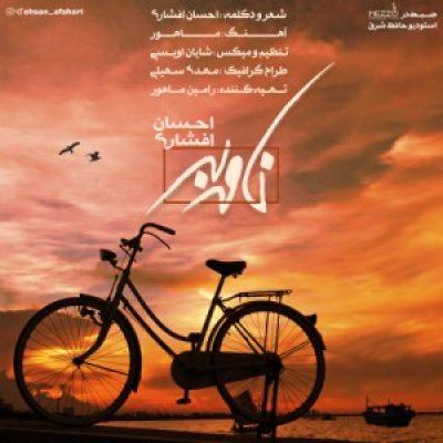 عکس کاور آهنگ جدید احسان افشاری به نام نامه بر عکس جدید احسان افشاری