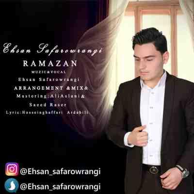 عکس کاور آهنگ جدید احسان صفر اورنگی به نام رمضان عکس جدید احسان صفر اورنگی