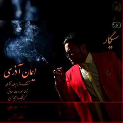 عکس کاور آهنگ جدید ایمان آذری به نام  سیگار عکس جدید ایمان آذری