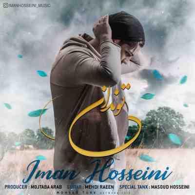 عکس کاور آهنگ جدید ایمان حسینی به نام  تو ندانی عکس جدید ایمان حسینی
