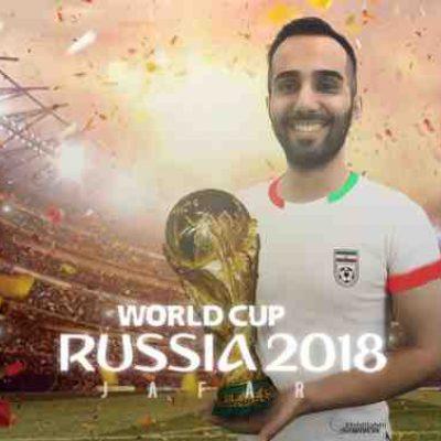 عکس کاور آهنگ جدید جعفر به نام  جام جهانی روسیه 2018 عکس جدید جعفر
