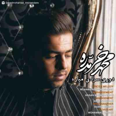 عکس کاور آهنگ جدید محمد خرمدره به نام  دوری سردی میاره عکس جدید محمد خرمدره