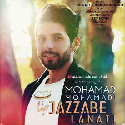 عکس کاور آهنگ جدید محمد محمدی به نام  جذاب لعنتی عکس جدید محمد محمدی