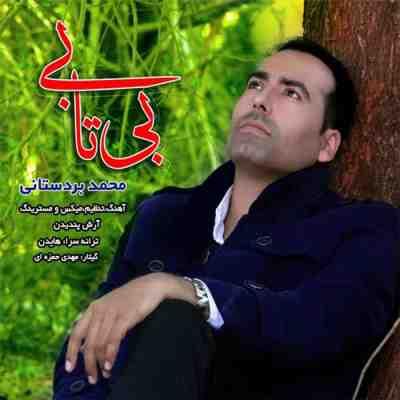 عکس کاور آهنگ جدید محمد بردستانی به نام بی تابی عکس جدید محمد بردستانی