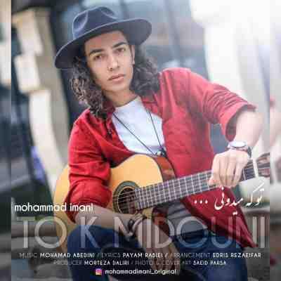 عکس کاور آهنگ جدید محمد ایمانی به نام  تو که میدونی عکس جدید محمد ایمانی