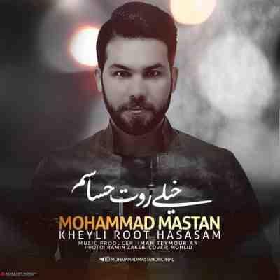 عکس کاور آهنگ جدید محمد مستان به نام  خیلی روت حساسم عکس جدید محمد مستان