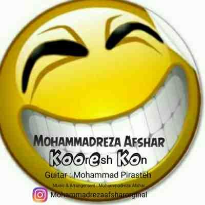 عکس کاور آهنگ جدید محمدرضا افشار به نام کورش کن عکس جدید محمدرضا افشار