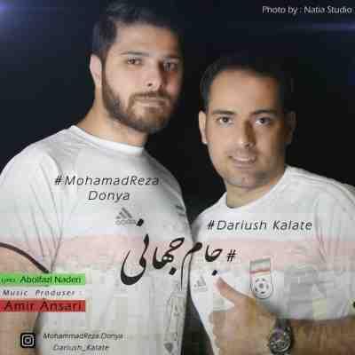 عکس کاور آهنگ جدید محمدرضا دنیا و داریوش کلاته به نام  جام جهانی عکس جدید محمدرضا دنیا و داریوش کلاته