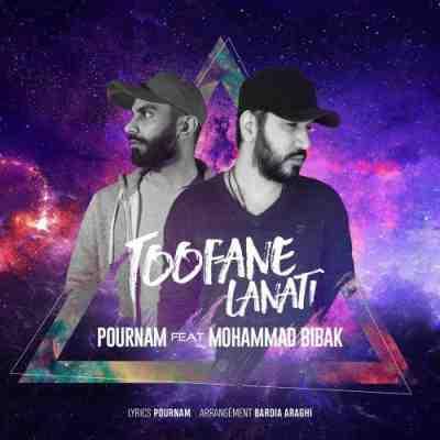 عکس کاور آهنگ جدید پورنام و محمد بیباک به نام  طوفان لعنتی عکس جدید پورنام و محمد بیباک