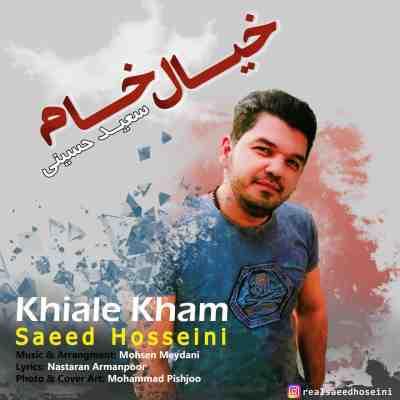 عکس کاور آهنگ جدید سعید حسینی به نام خیال خام عکس جدید سعید حسینی