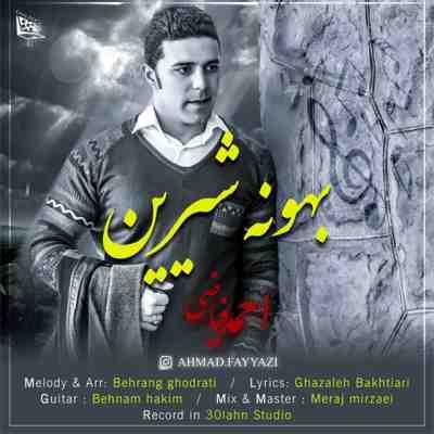 عکس کاور آهنگ جدید احمد فیاضی به نام  بهونه شیرین عکس جدید احمد فیاضی