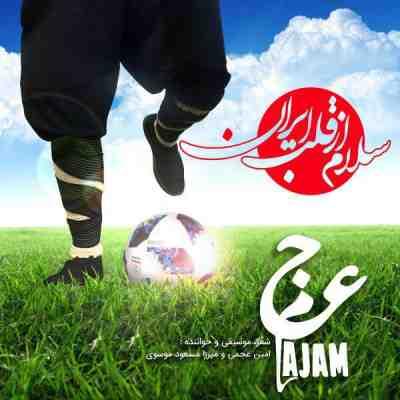 عکس کاور آهنگ جدید عجم بند  به نام  سلام از قلب ایران عکس جدید عجم بند