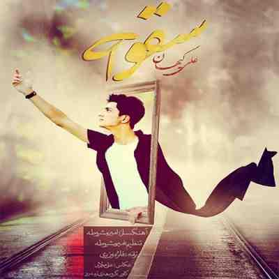 عکس کاور آهنگ جدید علی کیهان به نام سقوط عکس جدید علی کیهان