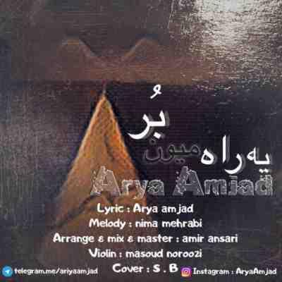 عکس کاور آهنگ جدید آریا امجد به نام  یه راه میون بر عکس جدید آریا امجد