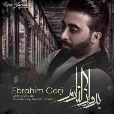 عکس کاور آهنگ جدید ابراهیم گرجی به نام  برو از کنارم عکس جدید ابراهیم گرجی