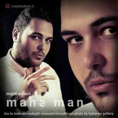 عکس کاور آهنگ جدید مجید سلطانی به نام  ماه من عکس جدید مجید سلطانی