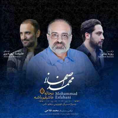 عکس کاور آهنگ جدید  محمد اصفهانی به نام  محاله عاشقم باشه عکس جدید  محمد اصفهانی
