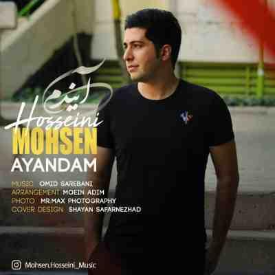 عکس کاور آهنگ جدید محسن حسینی به نام  آیندم عکس جدید محسن حسینی