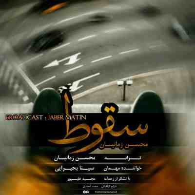 عکس کاور آهنگ جدید محسن زمانیان و سینا بحیرایی  به نام سقوط عکس جدید محسن زمانیان و سینا بحیرایی