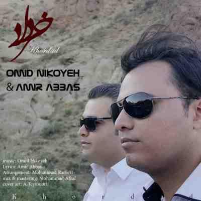 عکس کاور آهنگ جدید  امید نیکویه و امیر عباس به نام خرداد عکس جدید  امید نیکویه و امیر عباس