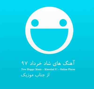 آهنگ شاد خرداد ۹۷