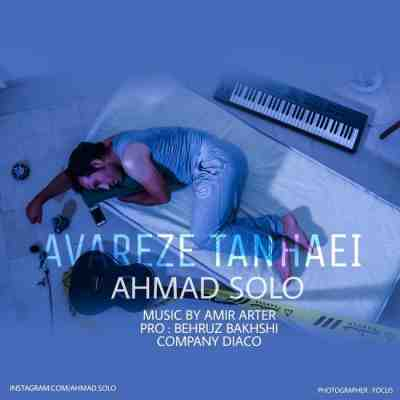 عکس کاور آهنگ جدید  احمد سلو به نام  عوارض تنهایی عکس جدید  احمد سلو