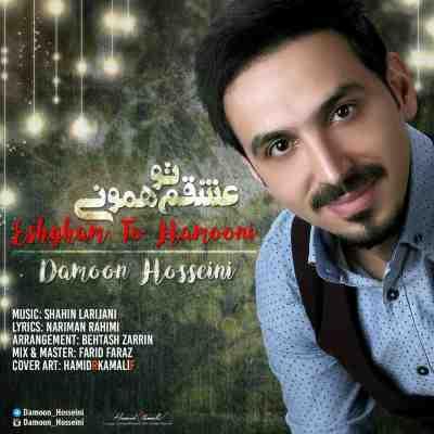 عکس کاور آهنگ جدید دامون حسینی به نام  عشقم تو همونی عکس جدید دامون حسینی