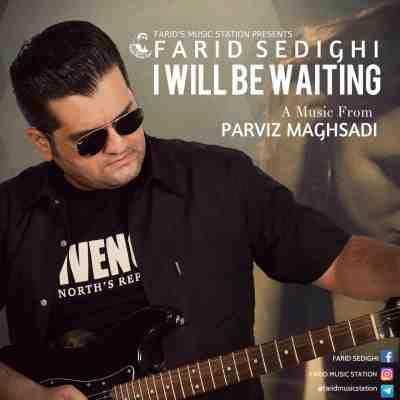 عکس کاور آهنگ جدید فرید صدیقی به نام  من منتظر میمونم عکس جدید فرید صدیقی