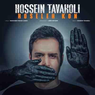 عکس کاور آهنگ جدید حسین توکلی به نام حوصله کن عکس جدید حسین توکلی