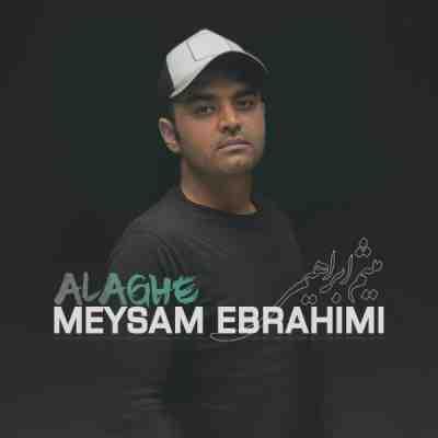 عکس کاور آهنگ جدید میثم ابراهیمی به نام علاقه عکس جدید میثم ابراهیمی